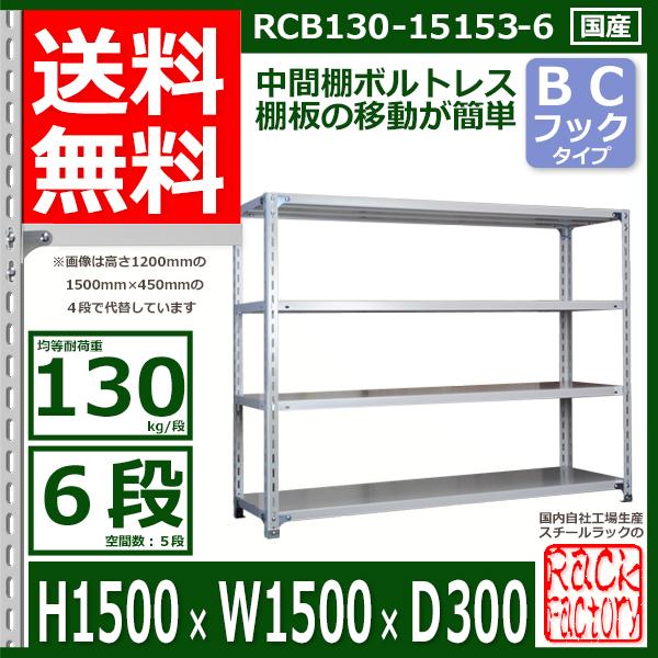 スチール棚 業務用 スチールラック ラック・ファクトリー 130kg/段 H1500xW1500xD300 6段 BCフック 収納