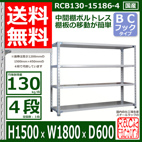 スチール棚 業務用 スチールラック ラック・ファクトリー 130kg/段 H1500xW1800xD600 4段 BCフック 収納
