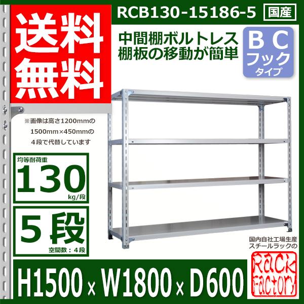 スチール棚 業務用 スチールラック ラック・ファクトリー 130kg/段 H1500xW1800xD600 5段 BCフック 収納