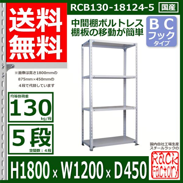 スチール棚 業務用 スチールラック ラック・ファクトリー 130kg/段 H1800xW1200xD450 5段 BCフック 収納