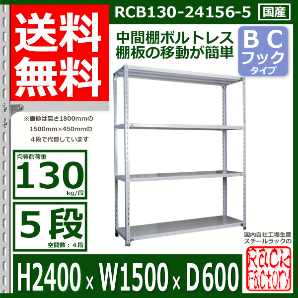 スチール棚 業務用 スチールラック ラック・ファクトリー 130kg/段 H2400xW1500xD600 5段 BCフック 収納