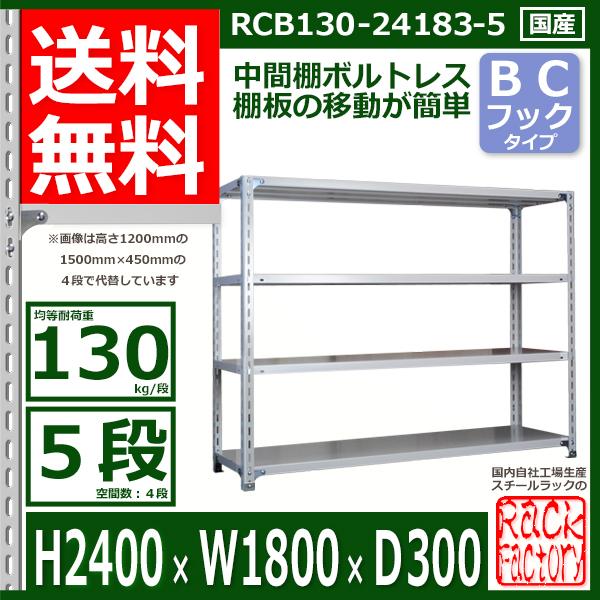 スチール棚 業務用 スチールラック ラック・ファクトリー 130kg/段 H2400xW1800xD300 5段 BCフック 収納