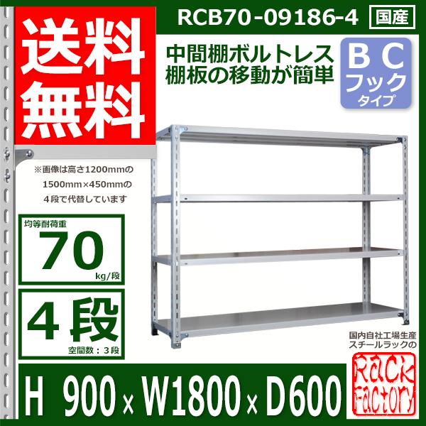 af433dc7d6 業務用 スチールラック スチール棚 ラック・ファクトリー 70kg/段 H900xW1800xD600 4段 BC