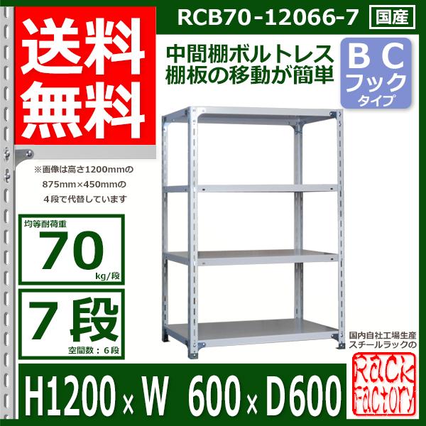 業務用 スチールラック スチール棚 ラック・ファクトリー 70kg/段 H1200xW600xD600 7段 BCフック 収納