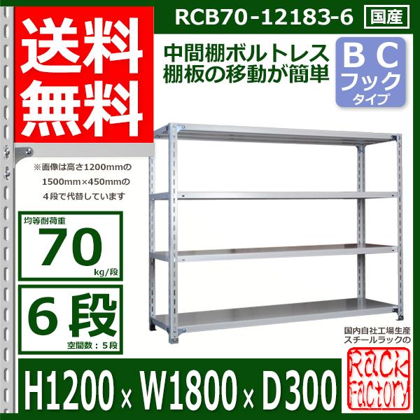 業務用 スチールラック スチール棚 ラック・ファクトリー 70kg/段 H1200xW1800xD300 6段 BCフック 収納