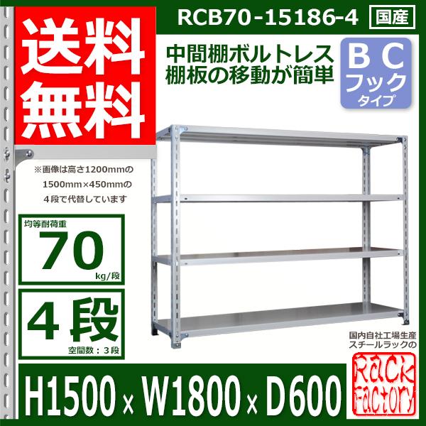 業務用 スチールラック スチール棚 ラック・ファクトリー 70kg/段 H1500xW1800xD600 4段 BCフック 収納