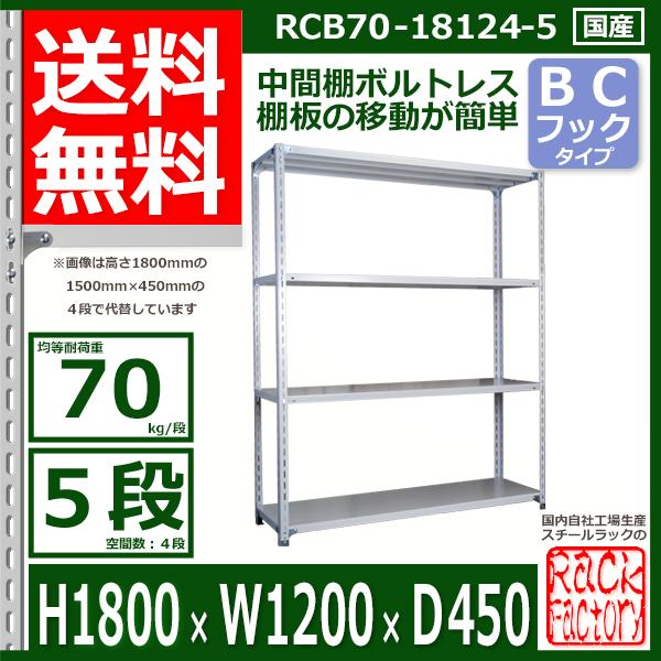 業務用 スチールラック スチール棚 ラック・ファクトリー 70kg/段 H1800xW1200xD450 5段 BCフック 収納