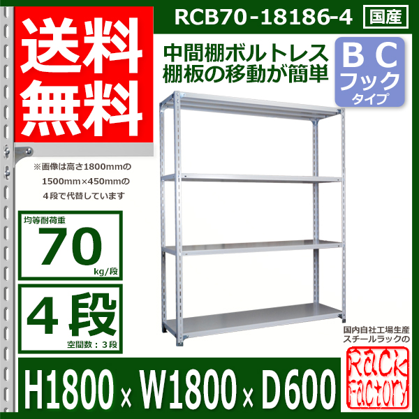 業務用 スチールラック スチール棚 ラック・ファクトリー 70kg/段 H1800xW1800xD600 4段 BCフック 収納