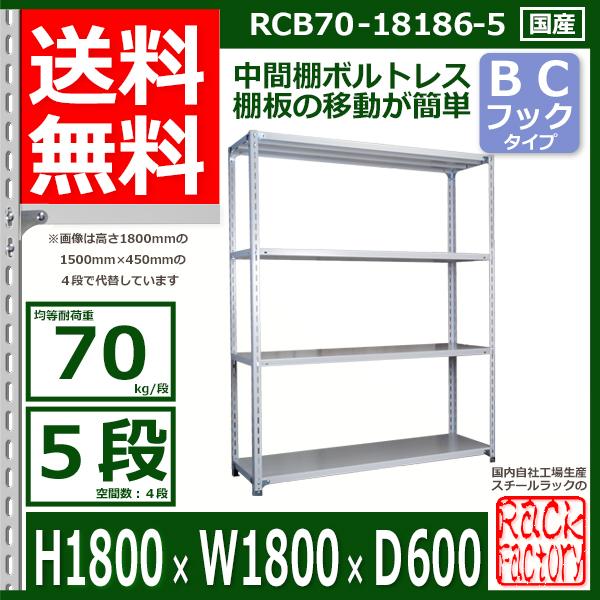 業務用 スチールラック スチール棚 ラック・ファクトリー 70kg/段 H1800xW1800xD600 5段 BCフック 収納