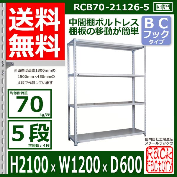 業務用 スチールラック スチール棚 ラック・ファクトリー 70kg/段 H2100xW1200xD600 5段 BCフック 収納