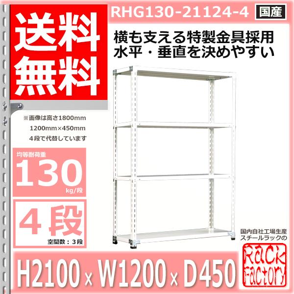 業務用 ハイグレード スチール棚130kg/段 H2100xW1200xD450 4段 収納