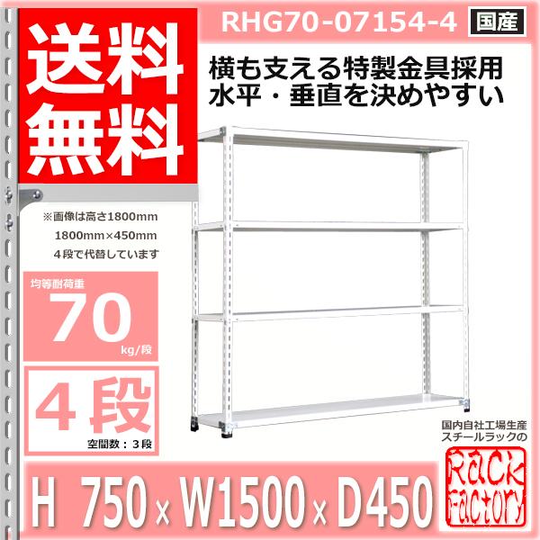 業務用 ハイグレード スチール棚70kg/段 H750xW1500xD450 4段 単体用 収納