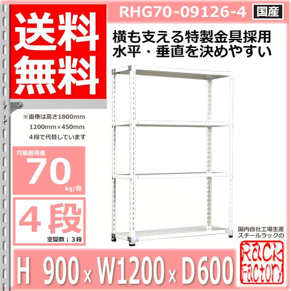 業務用 ハイグレード スチール棚70kg/段 H900xW1200xD600 4段 単体用 収納