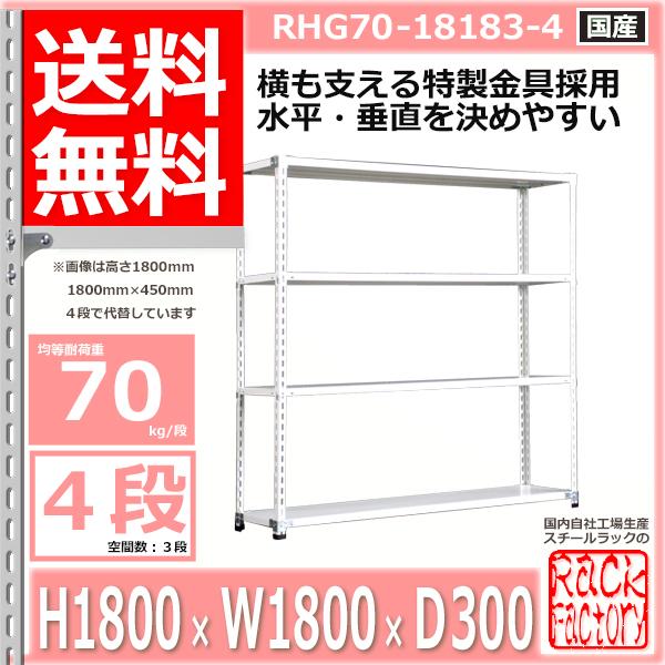 業務用 ハイグレード スチール棚70kg/段 H1800xW1800xD300 4段 単体用 収納