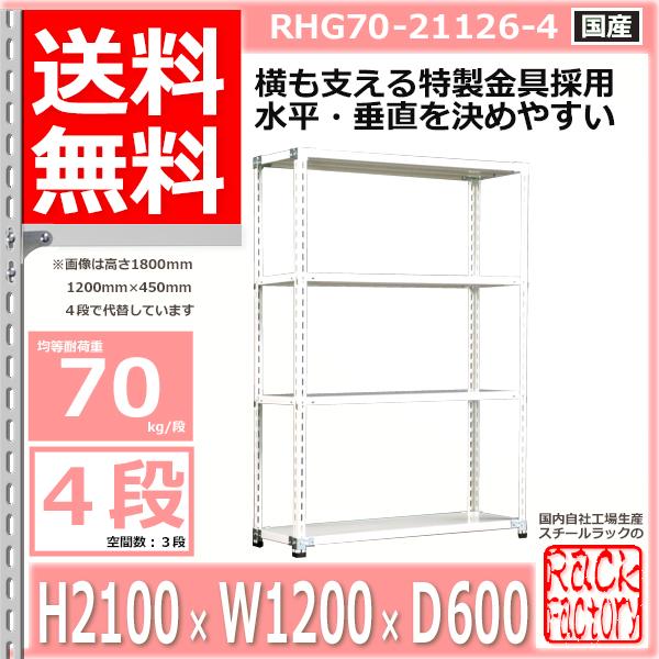 業務用 ハイグレード スチール棚70kg/段 H2100xW1200xD600 4段 単体用 収納