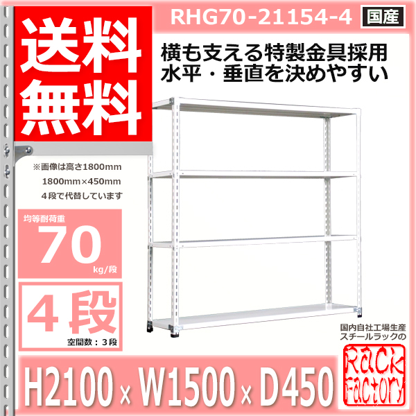 業務用 ハイグレード スチール棚70kg/段 H2100xW1500xD450 4段 単体用 収納