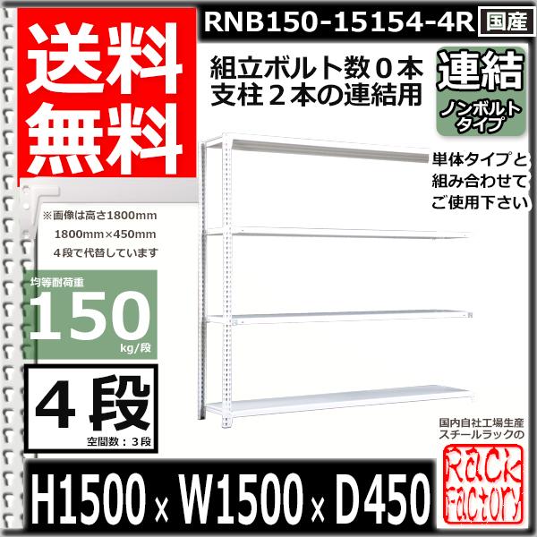 スチール棚 業務用 ボルトレス150kg/段 H1500xW1500xD450 4段 連結用 収納