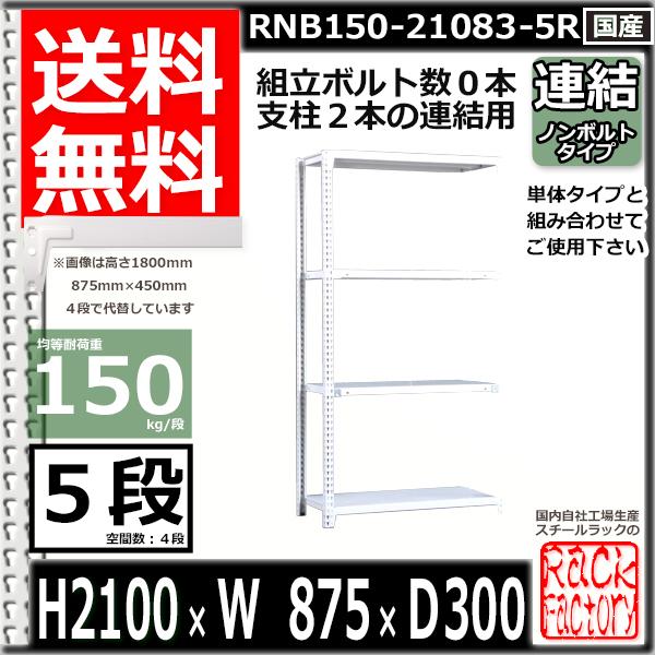 スチール棚 業務用 ボルトレス150kg/段 H2100xW875xD300 5段 連結用 収納