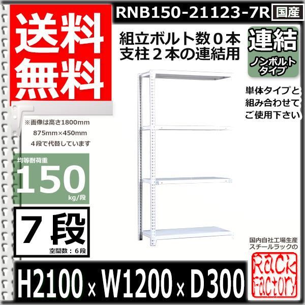 スチール棚 業務用 ボルトレス150kg/段 H2100xW1200xD300 7段 連結用 収納