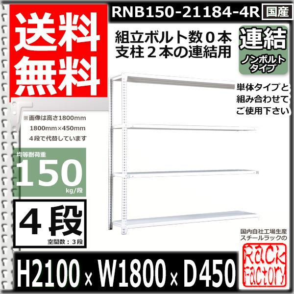 スチール棚 業務用 ボルトレス150kg/段 H2100xW1800xD450 4段 連結用 収納