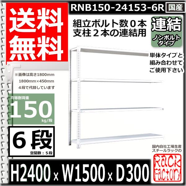 スチール棚 業務用 ボルトレス150kg/段 H2400xW1500xD300 6段 連結用 収納