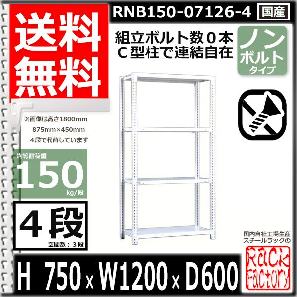 スチール棚 業務用 ボルトレス150kg/段 H750xW1200xD600 4段 単体用 収納