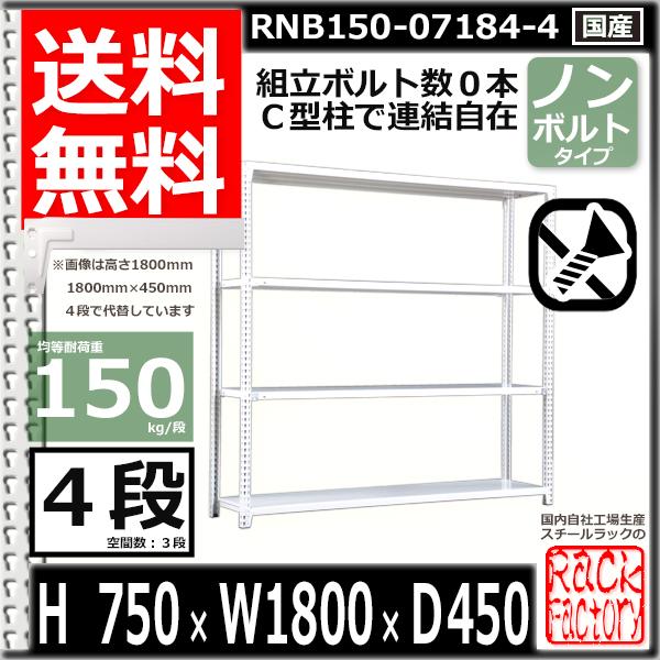 スチール棚 業務用 ボルトレス150kg/段 H750xW1800xD450 4段 単体用 収納