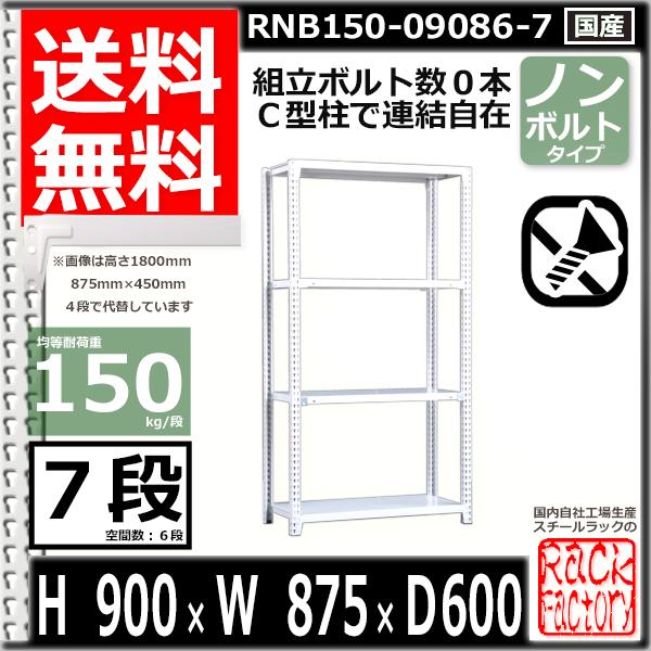 スチール棚 業務用 ボルトレス150kg/段 H900xW875xD600 7段 単体用 収納
