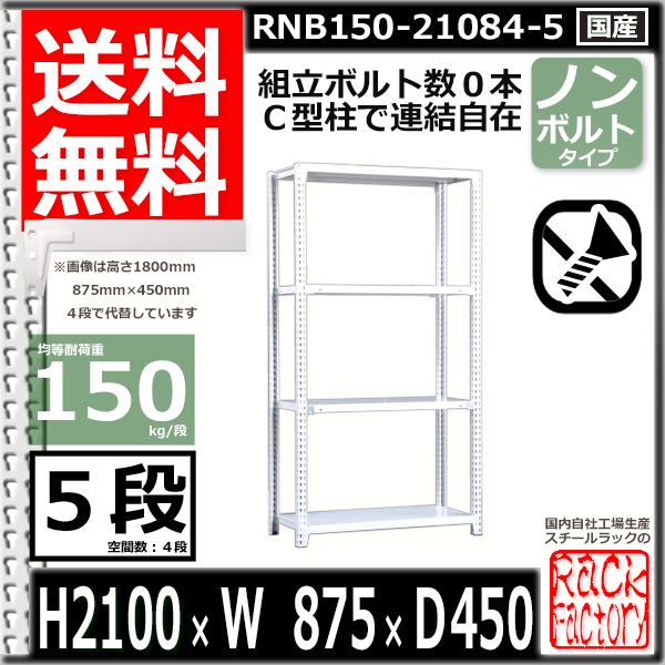 スチール棚 業務用 ボルトレス150kg/段 H2100xW875xD450 5段 単体用 収納