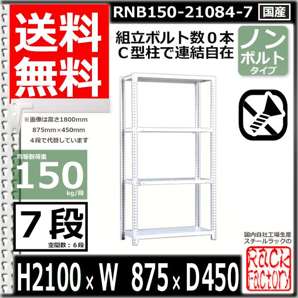 スチール棚 業務用 ボルトレス150kg/段 H2100xW875xD450 7段 単体用 収納