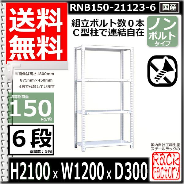 スチール棚 業務用 ボルトレス150kg/段 H2100xW1200xD300 6段 単体用 収納