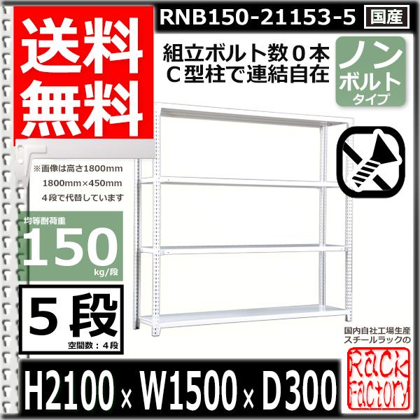 スチール棚 業務用 ボルトレス150kg/段 H2100xW1500xD300 5段 単体用 収納