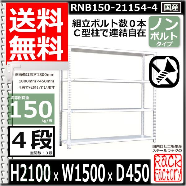 スチール棚 業務用 ボルトレス150kg/段 H2100xW1500xD450 4段 単体用 収納