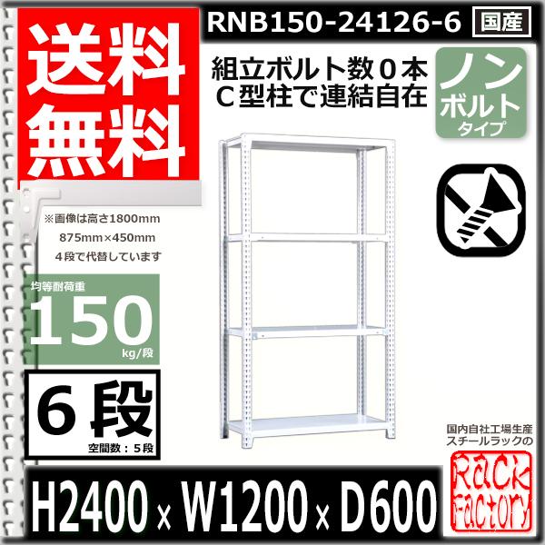 スチール棚 業務用 ボルトレス150kg/段 H2400xW1200xD600 6段 単体用 収納