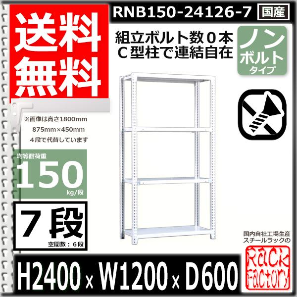 スチール棚 業務用 ボルトレス150kg/段 H2400xW1200xD600 7段 単体用 収納