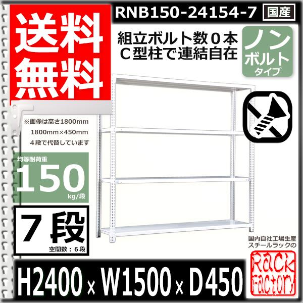 日本最大の スチール棚 ボルトレス150kg/段 業務用 ボルトレス150kg 7段 収納/段 H2400xW1500xD450 7段 単体用 収納, U-SQUARE:54ba8e6c --- konecti.dominiotemporario.com