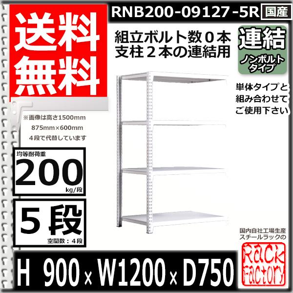 スチール棚 業務用 ボルトレス200kg/段 H900xW1200xD750 5段 連結用 収納