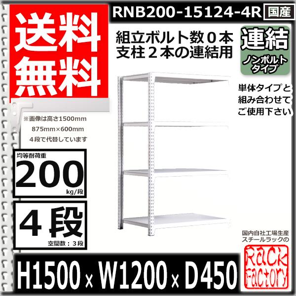 スチール棚 業務用 ボルトレス200kg/段 H1500xW1200xD450 4段 連結用 収納