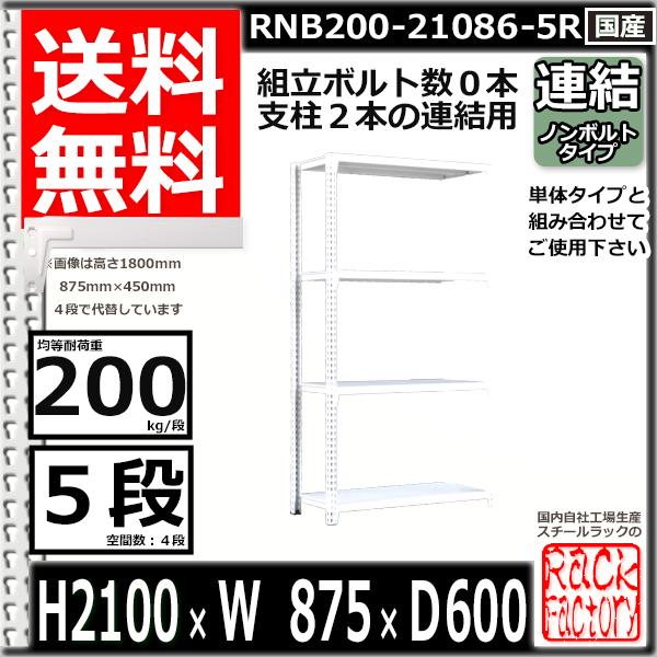 スチール棚 業務用 ボルトレス200kg/段 H2100xW875xD600 5段 連結用 収納