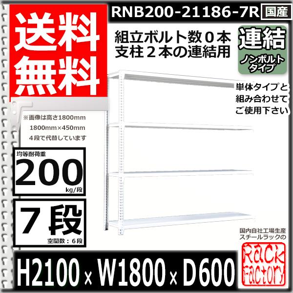スチール棚 業務用 ボルトレス200kg/段 H2100xW1800xD600 7段 連結用 収納