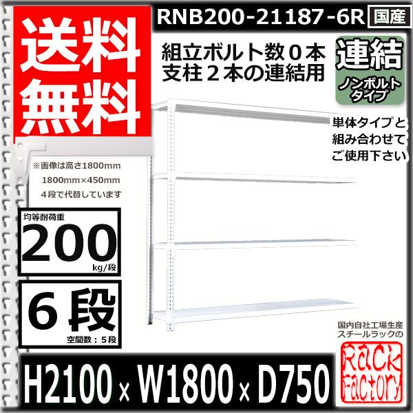 スチール棚 業務用 ボルトレス200kg/段 H2100xW1800xD750 6段 連結用 収納