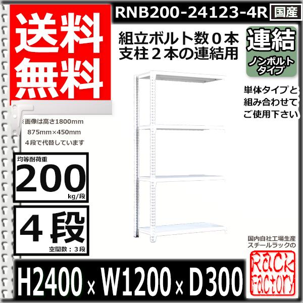 スチール棚 業務用 ボルトレス200kg/段 H2400xW1200xD300 4段 連結用 収納