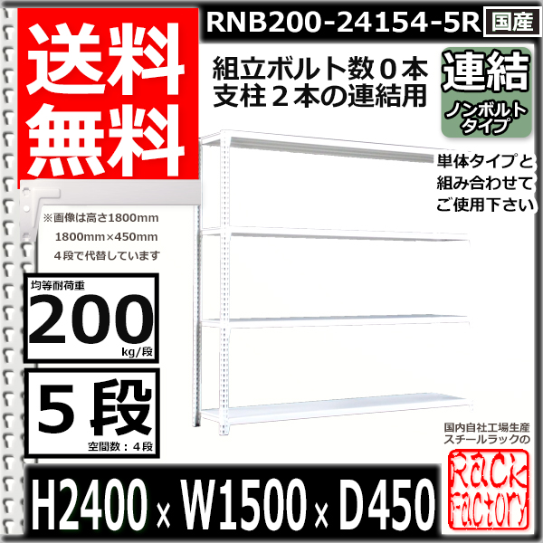 スチール棚 業務用 ボルトレス200kg/段 H2400xW1500xD450 5段 連結用 収納