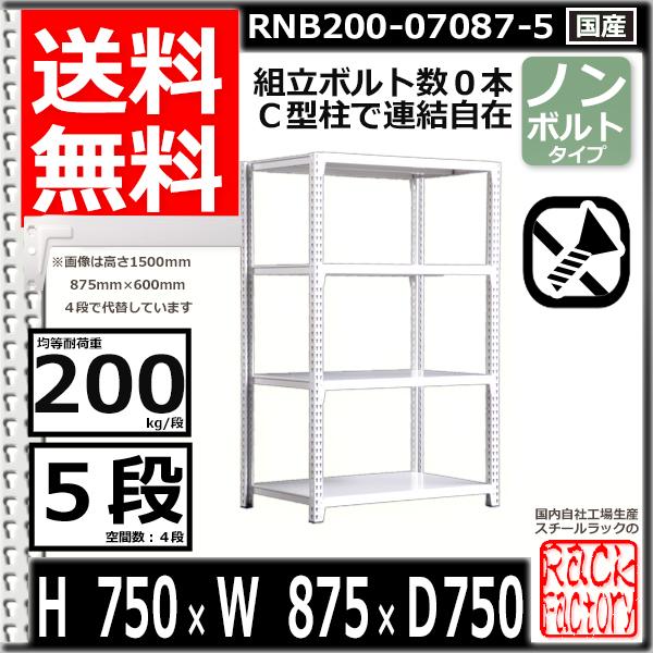 スチール棚 業務用 ボルトレス200kg/段 H750xW875xD750 5段 単体用 収納