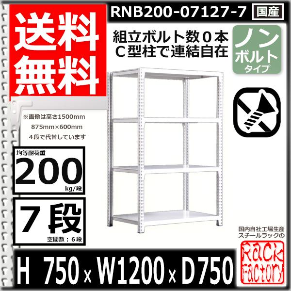 スチール棚 業務用 ボルトレス200kg/段 H750xW1200xD750 7段 単体用 収納
