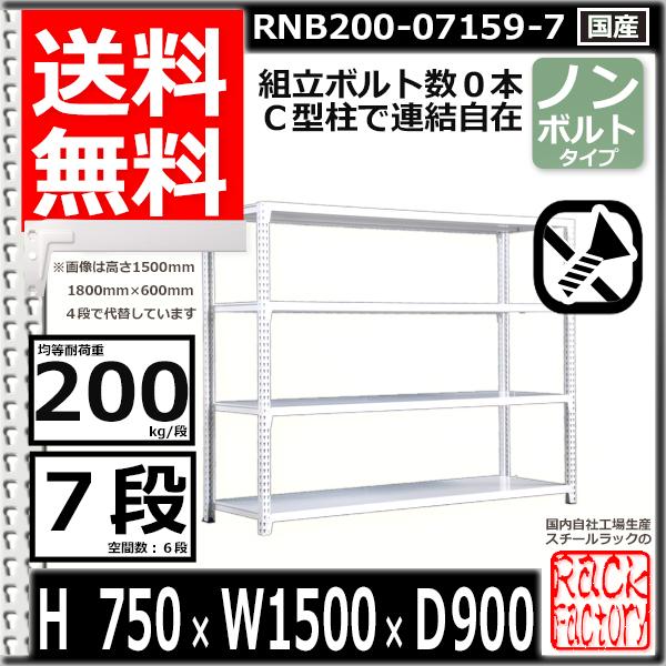 スチール棚 業務用 ボルトレス200kg/段 H750xW1500xD900 7段 単体用 収納
