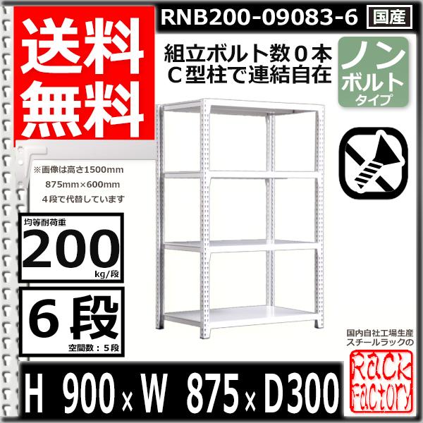 スチール棚 業務用 ボルトレス200kg/段 H900xW875xD300 6段 単体用 収納
