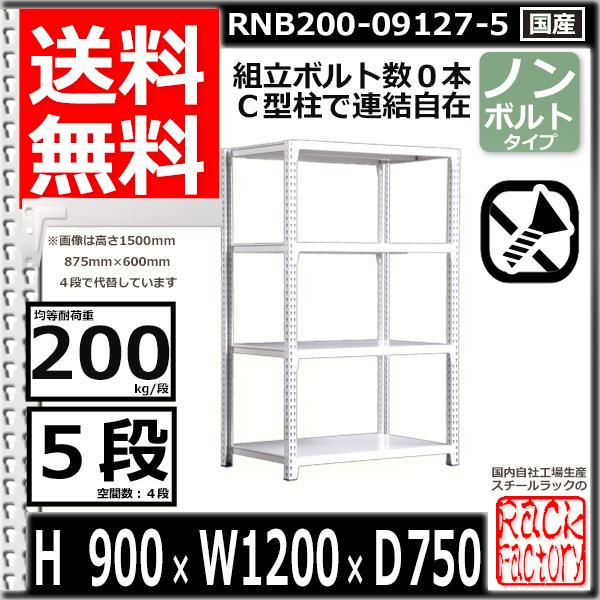 スチール棚 業務用 ボルトレス200kg/段 H900xW1200xD750 5段 単体用 収納
