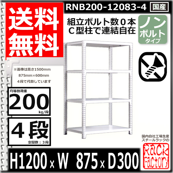 スチール棚 業務用 ボルトレス200kg/段 H1200xW875xD300 4段 単体用 収納