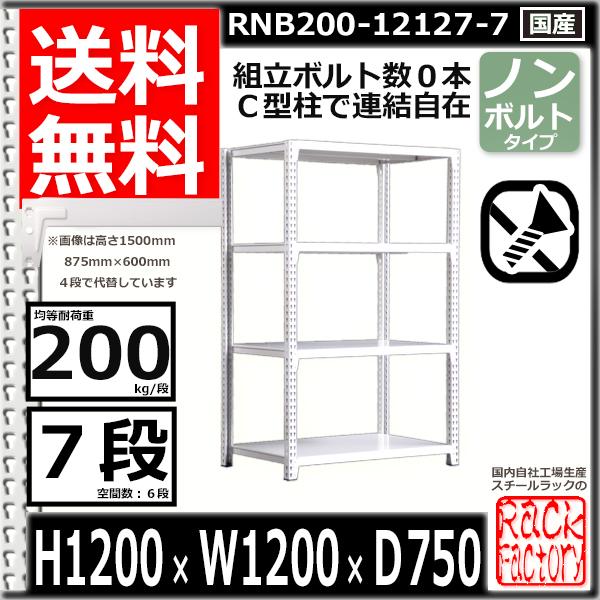スチール棚 業務用 ボルトレス200kg/段 H1200xW1200xD750 7段 単体用 収納